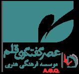 موسسه فرهنگی هنری عصر گفتگوی قلم