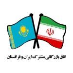 اتاق بازرگانی مشترک ایران و قزاقستان